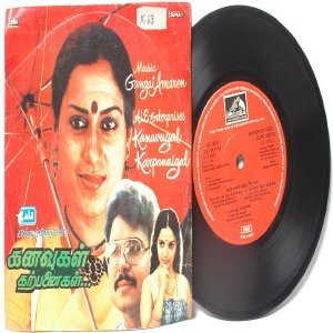 "BOLLYWOOD INDIAN  Kanavugal Karpanaigal GANGAI AMAREN  7"" EMI HMV  EP 1982 7LPE 23510"