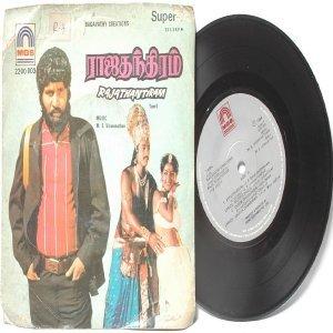 """BOLLYWOOD INDIAN  Rajathantiram M.S VISWANATHAN 7"""" MGS PS EP 1984"""