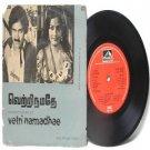 """BOLLYWOOD INDIAN  Vetri Namadhae SHANKAR-GANESH  7"""" EMI HMV  EP 1982 7LPE 23538"""
