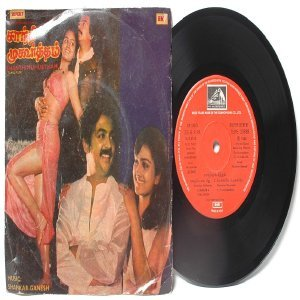 """BOLLYWOOD INDIAN  Shanthi Muhurtham  SHANKAR-GANESH 7"""" EMI HMV  EP 1984 7LPE 23588"""