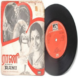 "BOLLYWOOD INDIAN  Rani M.S. VISWANATHAN 7"" EMI HMV  EP 1982 7EPE 30048 KISSING"