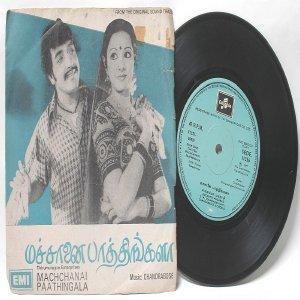 "BOLLYWOOD INDIAN  machchanai Paathingala CHANDRABOSE  7"" EMI Columbia  PS EP 1977 SEDE 11236"