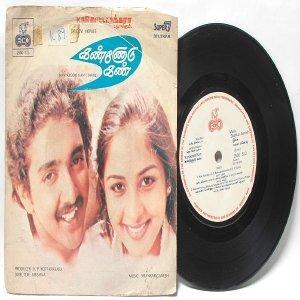 """BOLLYWOOD INDIAN  Kannoodo Kan SHANKAR-GANESH  7""""  PS EP 1985 ECHO 2500 523"""