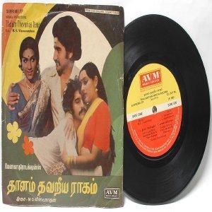 """BOLLYWOOD INDIAN Thalamthavariya Ragam M.S. VISWANATHAN 7"""" PS  EP 1982 AVM 2300 526"""