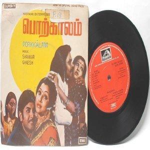 """BOLLYWOOD INDIAN  Porkkalam SHANKAR-GANESH  7"""" EMI HMV  EP 1980 7LPE 21554"""
