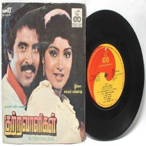 "BOLLYWOOD INDIAN  Kutravaaligal SHANKAR-GANESH 7""  PS EP 1985 ECHO 2500 651"