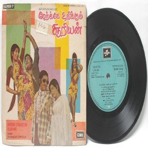 "BOLLYWOOD INDIAN  Merkay Uthikkum Suriyan SHANKAR-GANESH 7"" EMI Columbia  PS EP 1979 SLDE 18155"