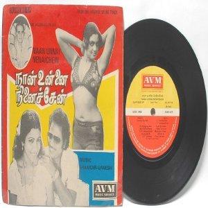 "BOLLYWOOD INDIAN Naan Unnai Nenaichein SHANKAR-GANESH 7"" PS  EP Gatefold 1982 AVM 2300 527"