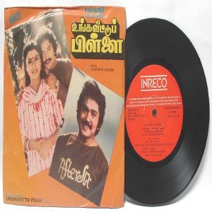 "BOLLYWOOD INDIAN Ungaveettu Pillai SHANKAR-GANESH  7""  PS EP 1984  INERCO  2378-3704"