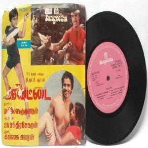 """BOLLYWOOD INDIAN  Vettai GANGAI AMAREN  7"""" Sangeetha  PS  EP 1985 S/MKS 1017"""