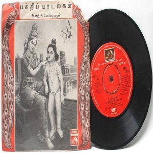 "INDIAN  DEVOTIONAL  Sirgazhi S. Govindarajan 7"" EMI HMV  EP 1974 7EPE 1755"