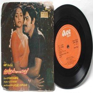 "BOLLYWOOD INDIAN  Thendral Thodatha Malar SHANKAR-GAMESH 7""  Ace  Music  PS   EP 1983"