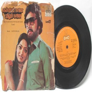 "BOLLYWOOD INDIAN  Keliyum Nane Pathilum Nane ILAIYARAAJA  7""  PS EP 1985 ECHO 2500 668"
