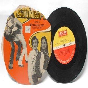 """BOLLYWOOD INDIAN Iniyavalae Vaa SHYAM 7"""" PS  EP 1982  AVM 2300 548"""