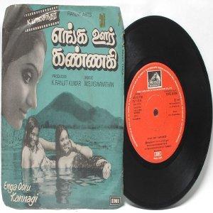 "BOLLYWOOD INDIAN  Enga Oru Kannagi  M.S. VISWANATHAN 7"" EMI HMV  EP 1980 7LPE 30036"