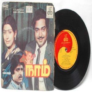 "BOLLYWOOD INDIAN  Naam GANGAI AMAREN  7""  PS EP 1985 ECHO 2500 630"