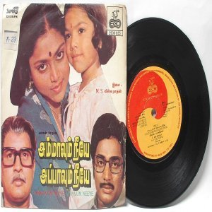 "BOLLYWOOD INDIAN  Ammavum Neeye Appavum Neeye M.S. VISWANATHAN   7""  PS EP 1985 ECHO 2500 635"