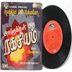 """BOLLYWOOD INDIAN  avalukkul Oru Rakasiam CHANDRABOSE 7"""" EMI HMV  EP 1980 7LPE 21548"""
