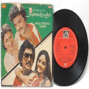 "BOLLYWOOD INDIAN Naalu Perukku Nandri M.S. VISWANATHAN  7"" EMI HMV  EP 1983 7LPE 23566"