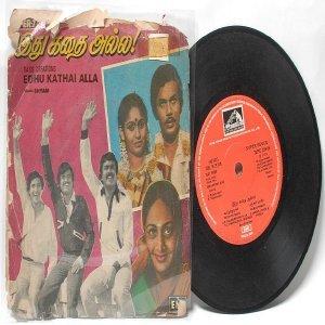 "BOLLYWOOD INDIAN  Edhu Kathai Alla  SHYAM 7"" EMI HMV  EP 19821 7LPE 21615"