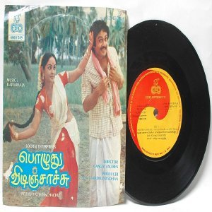 "BOLLYWOOD INDIAN  Pozhuthu Vidinchachu ILAIYARAAJA  7""  PS EP 1984 ECHO 400 509"