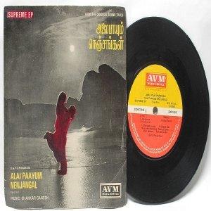"BOLLYWOOD INDIAN Alai Paayum Nenjangal SHANKAR-GANESH  7""  PS  EP 1982 AVM 2300 536"