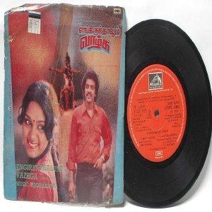 "BOLLYWOOD INDIAN  Engirunthalumthalum Vazhga SIDDHAARTHA 7"" EMI HMV  EP 1984 7LPE 23600"