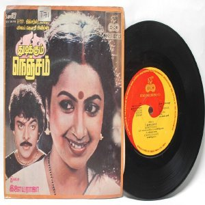 "BOLLYWOOD INDIAN  Thudikkum Nenjam ILAIYARAAJA  7""  PS EP 1985 ECHO 2500 669"
