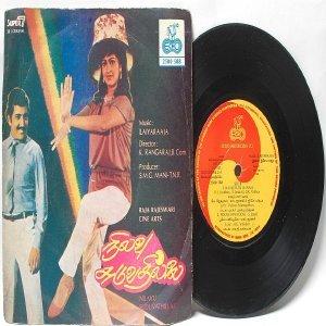 """BOLLYWOOD INDIAN  Nilavu Suduvathillai ILAIYARAAJA   7""""  PS EP 1984 ECHO 2500 588"""