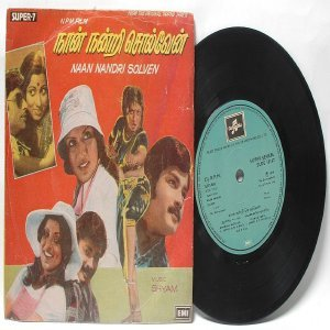 "BOLLYWOOD INDIAN  Naan Nandri Solven SHYAM 7"" EMI Columbia  PS EP 1979 SLDE 18167"