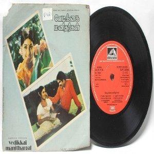 """BOLLYWOOD INDIAN  Vedikkai Manithargal SHANKAR-GANESH  7"""" EMI HMV  EP 1982 7LPE 23508"""