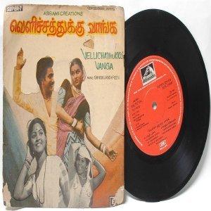 "BOLLYWOOD INDIAN  Vellichathukku Vanga GANGAI AMAREN 7"" EMI HMV  EP 1980 7LPE 21547"