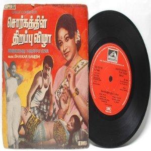 """BOLLYWOOD INDIAN  Sorkkathin Thirappu Vizha SHANKAR-GANESH  7"""" EMI HMV  EP 1980 7LPE 21527"""