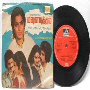"BOLLYWOOD INDIAN  Mounayutham K.V. MAHADEVAN 7"" EMI HMV  EP 1980 7LPE 21530"