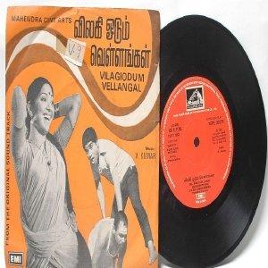 """BOLLYWOOD INDIAN  Vilagi Odum Vellangal V. KUMAR 7"""" EMI HMV  EP 1981 7EPE 30076"""