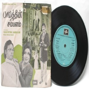 "BOLLYWOOD INDIAN  Pavaththin Sambalan SHANKAR-GANESH 7"" EMI Columbia  PS EP 1977 SEDE 11249"