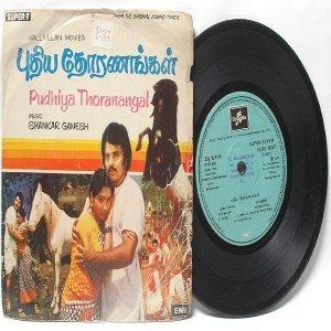 "BOLLYWOOD INDIAN  Pudhiya Thoranangal SHANKAR-GANESH  7"" EMI Columbia  PS EP 1979 SLDE 18267"