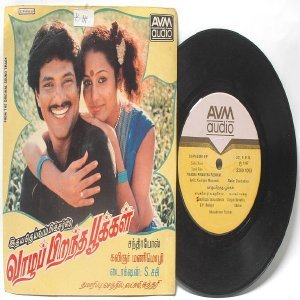 "BOLLYWOOD INDIAN  Vaazha Pirantha Pookal CHANDRABOSE   7""  PS 1987  EP AVM 2300 1053"
