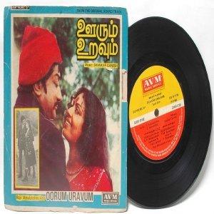 """BOLLYWOOD INDIAN  oorum Uravum SHANKAR-GANESH   7""""  PS 1982  EP AVM 2300 538"""