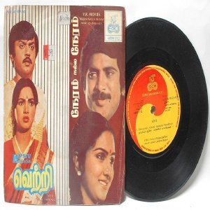 "BOLLYWOOD INDIAN  Neram Nalla Neram ILAIYARAAJA  7""  1984 EP  ECHO 400 512"