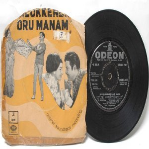 "BOLLYWOOD INDIAN  Avalukkendru Oru Manam  M.S VISWANATHAN  7"" EMI Columbia  PS EP 1971  EMOEC 6034"