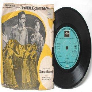 "BOLLYWOOD INDIAN  Manthiri Kumari VISWANATHAN-RAMAMOORTHY  7"" EMI Columbia  PS EP 1977 SEDE 11224"
