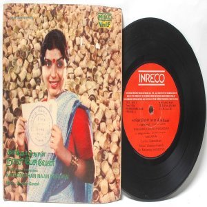 "BOLLYWOOD INDIAN Kathoduthan Naan Pesuven SHANKAR-GANESH 7""  PS EP 1981 INRECO  2378-3653"