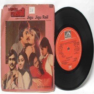 """BOLLYWOOD INDIAN  Jigu Jigu Rail SHANKAR GANESH 7"""" EMI HMV  EP 1985 7LPE 23602"""