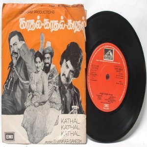 "BOLLYWOOD INDIAN  Kathal Kathal Kathal SHANKAR-GANESH 7"" EMI HMV  EP 1980 7EPE 30024"