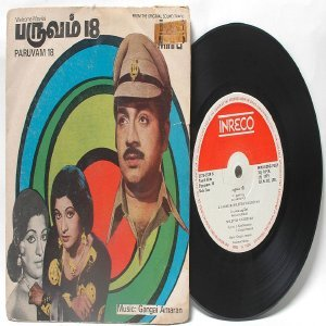 """BOLLYWOOD INDIAN Paruvam 18 ILAIYARAAJA  Gangai Amaren 7""""  PS EP 1979 INRECO  2378-3359"""
