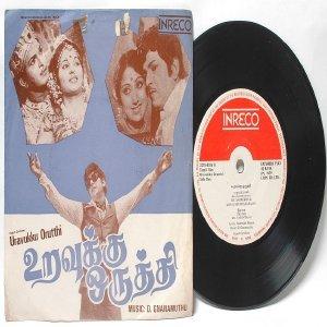"BOLLYWOOD INDIAN Uravukku Orutthi D. GNANAMITHU 7""  PS EP 1979 INRECO  2378-0386"