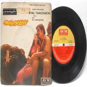 "BOLLYWOOD INDIAN  Aval Tamizhachi M.S. VISWANTHAN   7""  PS 1983  EP AVM 2300 564"