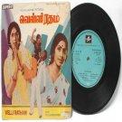 "BOLLYWOOD INDIAN  Velli Ratham M.S. VISWANATHAN  7"" EMI Columbia  PS EP 1979 SLDE 18199"