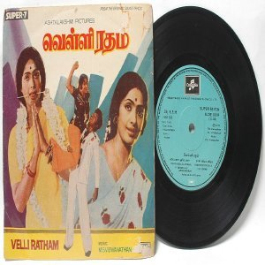 "BOLLYWOOD INDIAN  Velli Ratham M.S. VISWANATHAN  7"" EMI Columbia  PS EP 1979 SLDE 18199"
